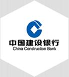 中國建設(she)銀行