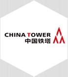 中(zhong)国铁塔