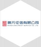 鵬元征信有限(xian)公司(si)