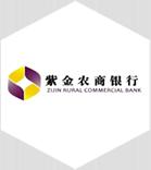 紫金農商銀行